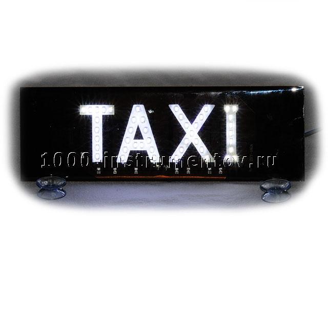 Фонарь TAXI (такси) светодиодный