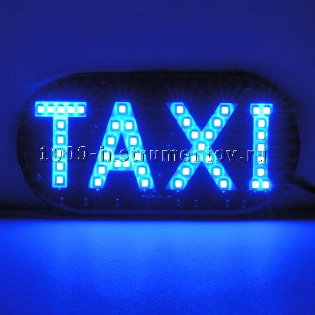 Фонарь TAXI светодиодный синий