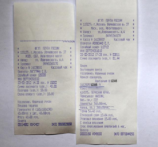 Чеки, выдаваемые при отправлении бандероли. Почтовый идентификатор подчеркнут.