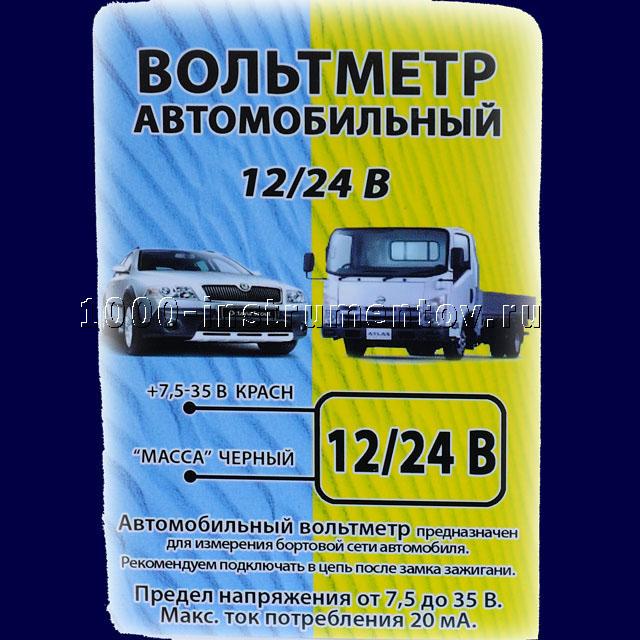 Вольтметр автомобильный 12-24 вольт