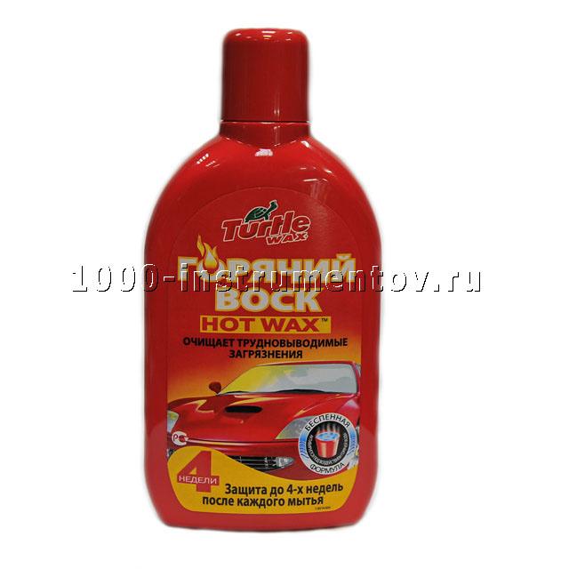 Автошампунь-полироль горячий воск 0,5л Turtle Wax