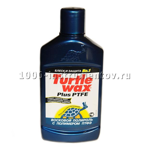 Автополироль восковый с полимером ПТФЭ Turtle Wax