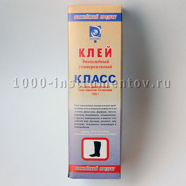 Клей эпоксидный универсальный двухкомпонентный КЛАСС  150 гр